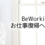Be-Workingクルー登録ご希望の方へ