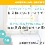 Be-Working主催  無料ミニセミナー&お茶会のお知らせ